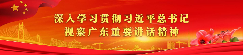 广东省住房和城乡建设厅