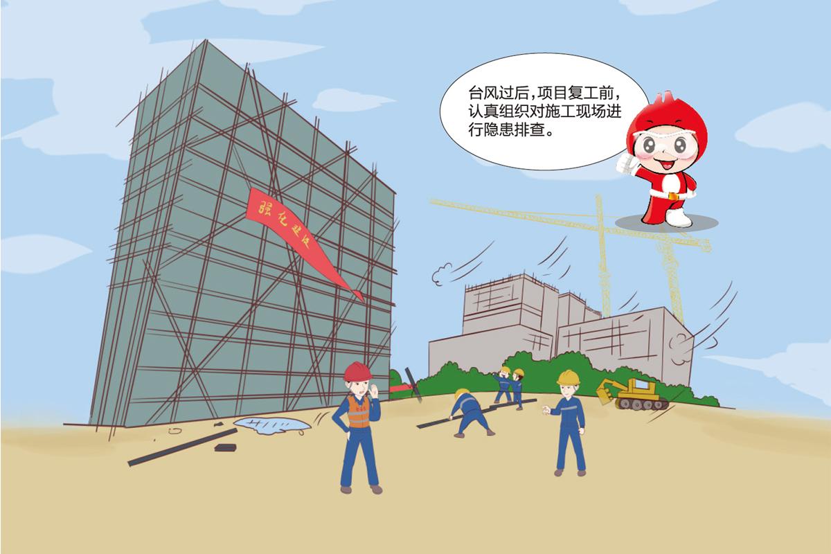 动漫:施工现场台风环境安全注意事项