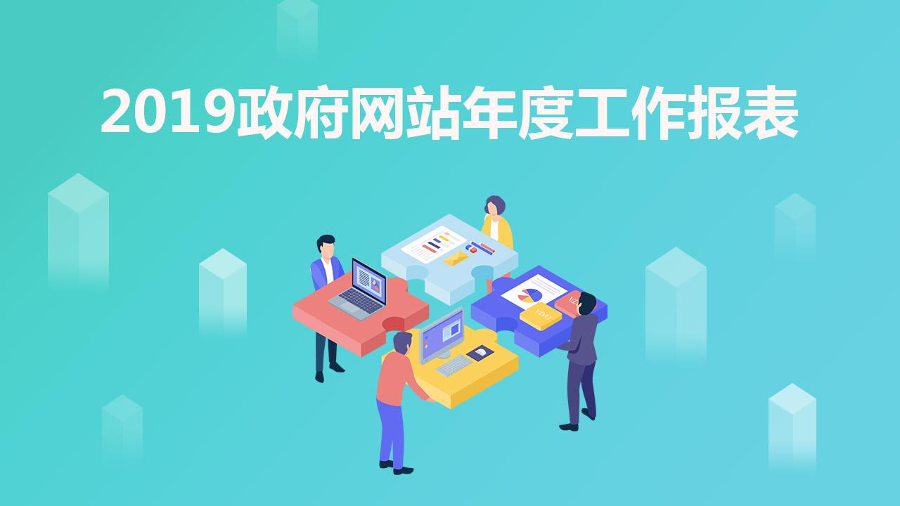 广东省住房和城乡建设厅2019年度政府网站工作年度报表