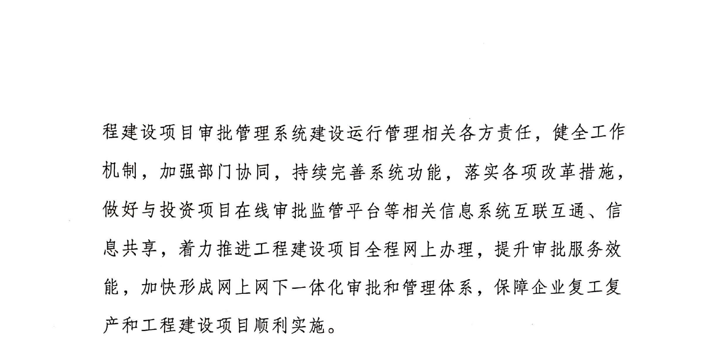 住房和城乡建设部关于印发《工程建设项目审批管理系统管理暂行办法的通知》(建办[2020]47号)_页面_02.jpg