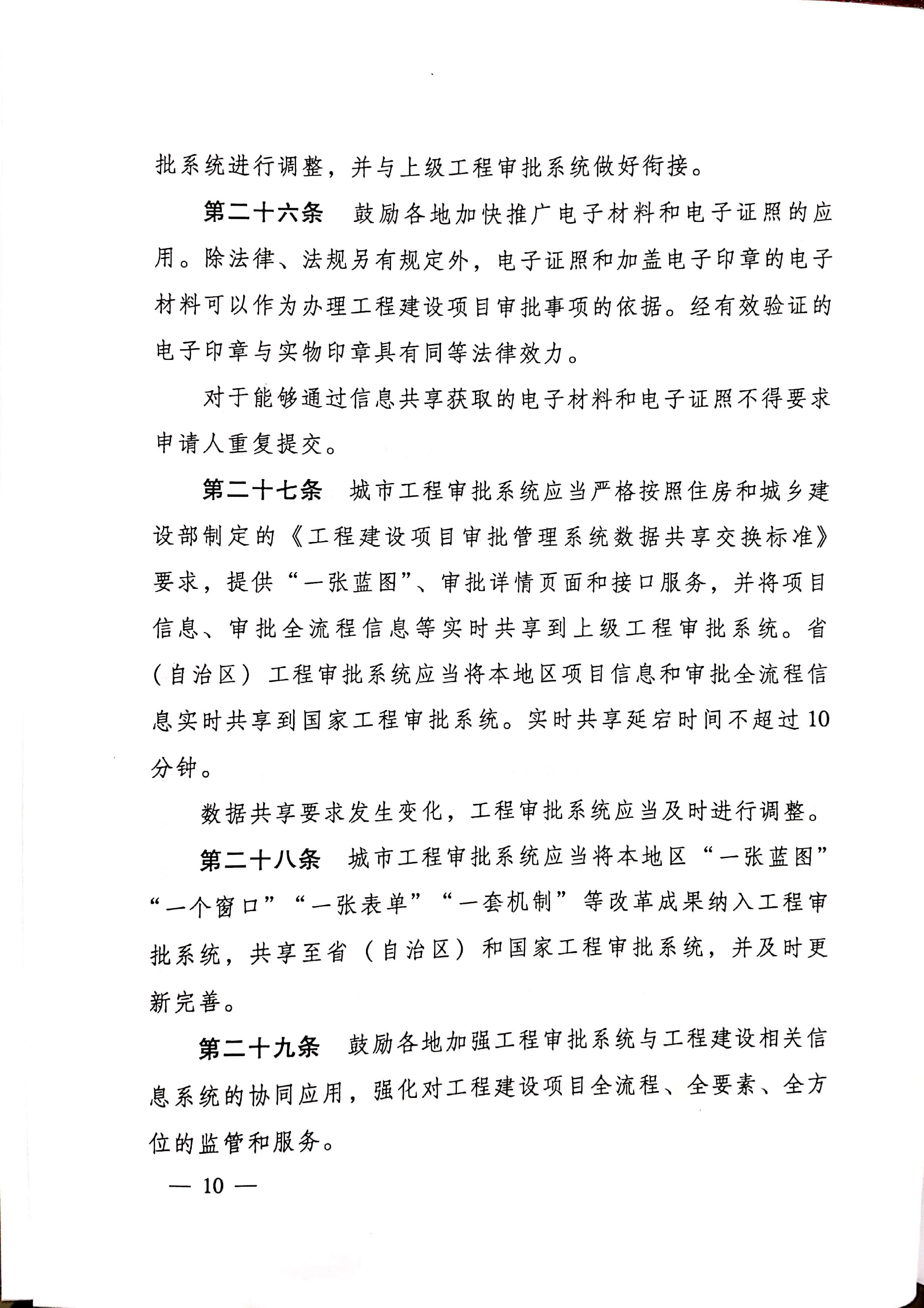 住房和城乡建设部关于印发《工程建设项目审批管理系统管理暂行办法的通知》(建办[2020]47号)_页面_10.jpg