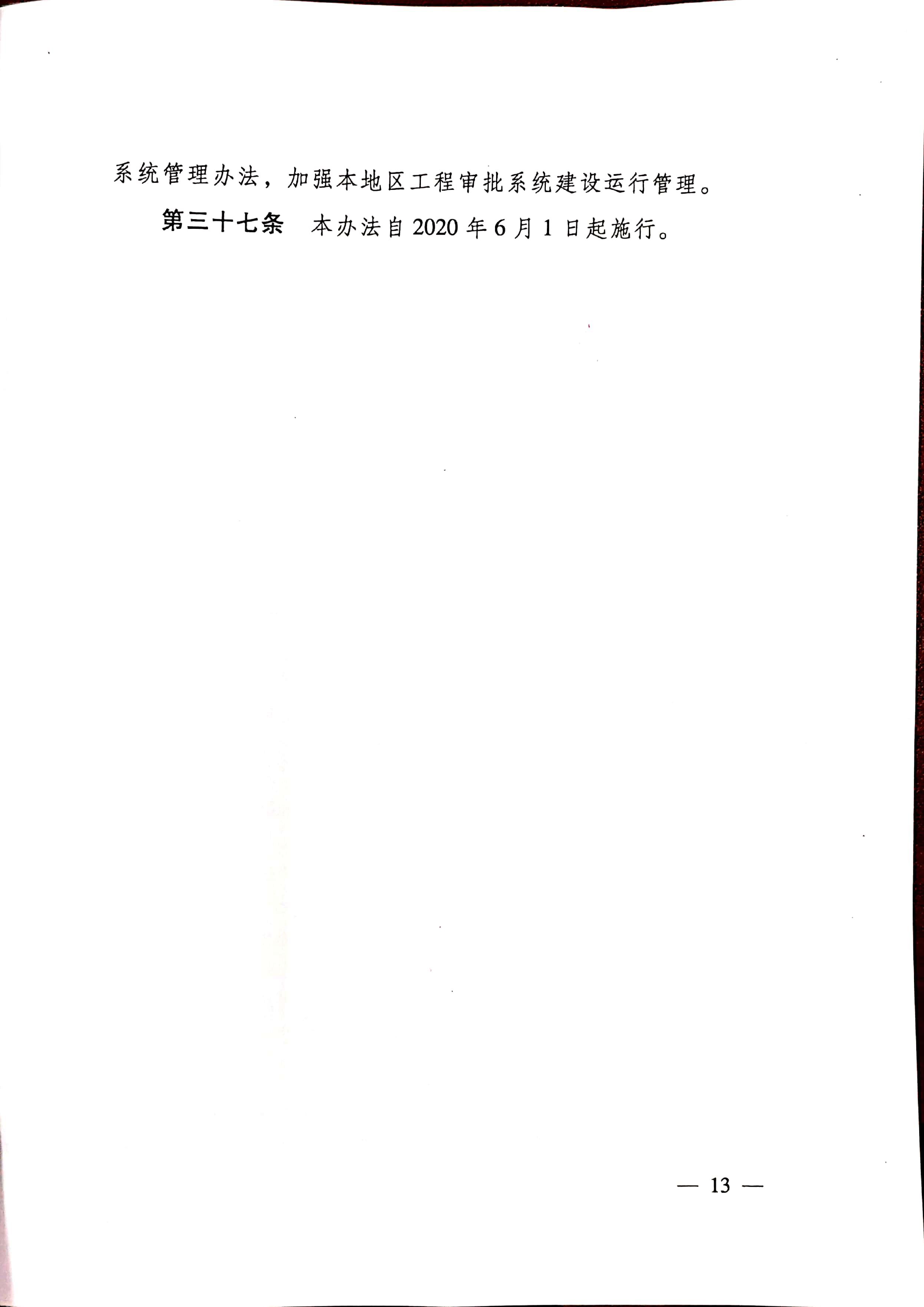 住房和城乡建设部关于印发《工程建设项目审批管理系统管理暂行办法的通知》(建办[2020]47号)_页面_13.jpg