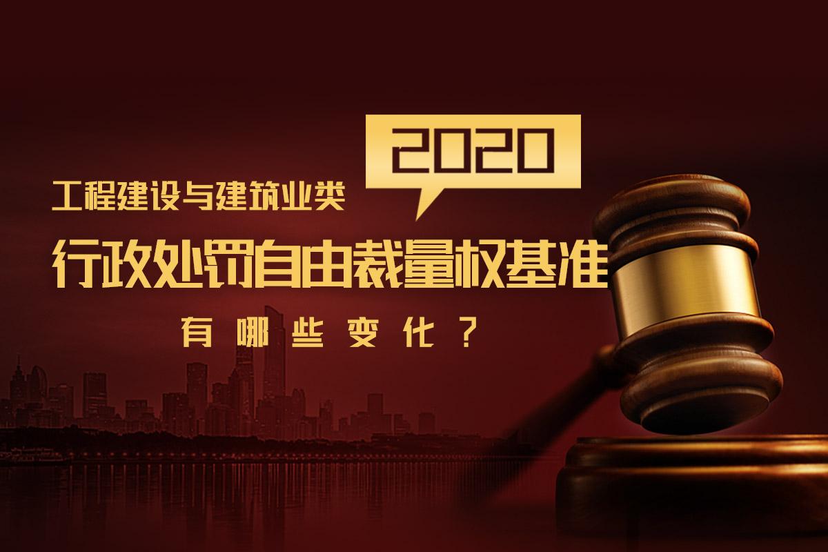 2020年版工程建设与建筑业类行政处罚自由裁量权基准有哪些变化?