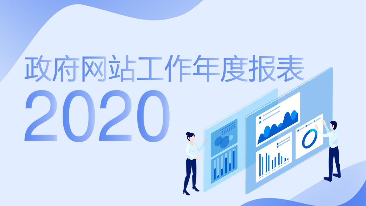 广东省住房和城乡建设厅政府网站工作年度报表(2020年度)