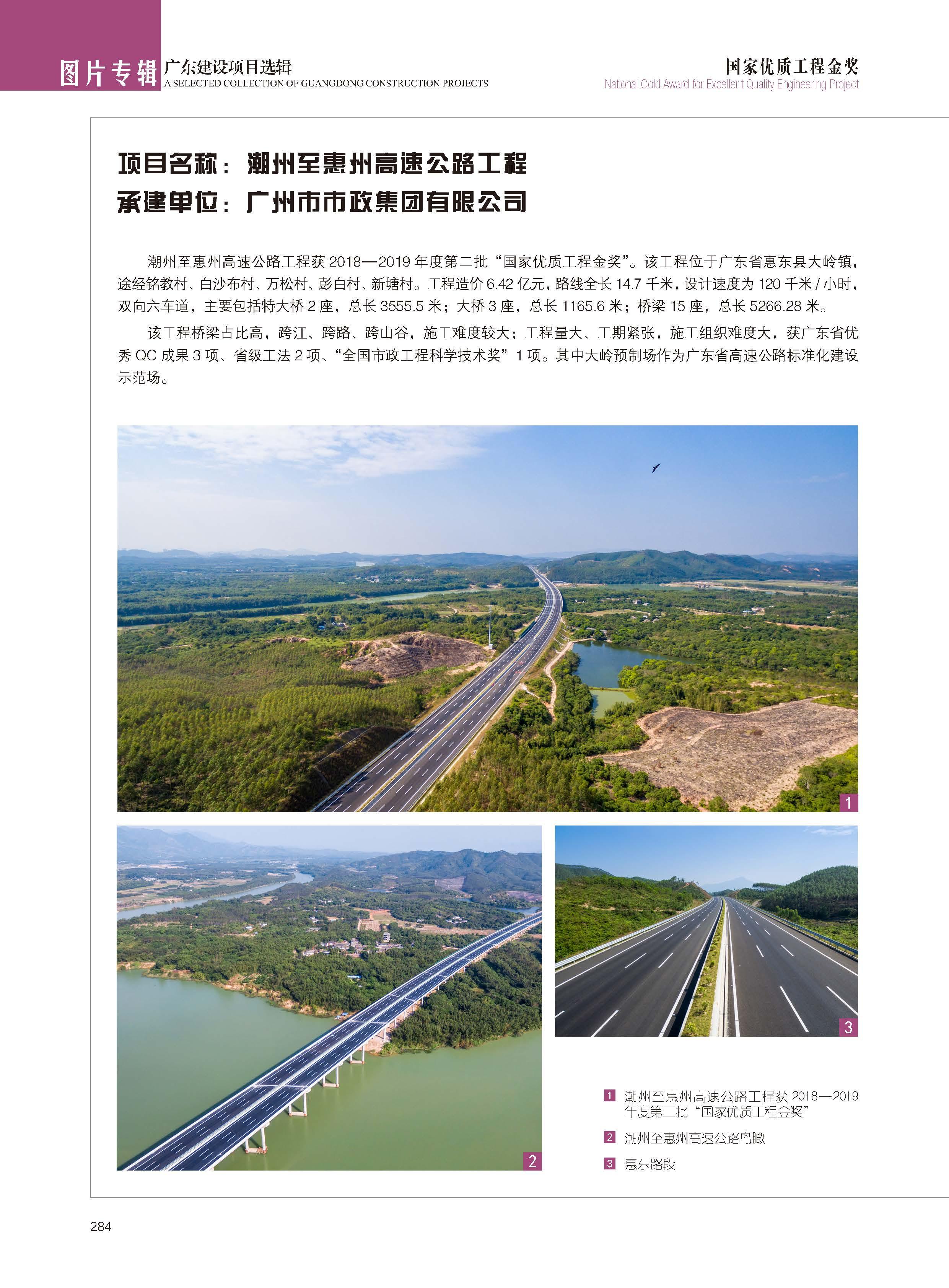 潮州至惠州高速公路工程.jpg