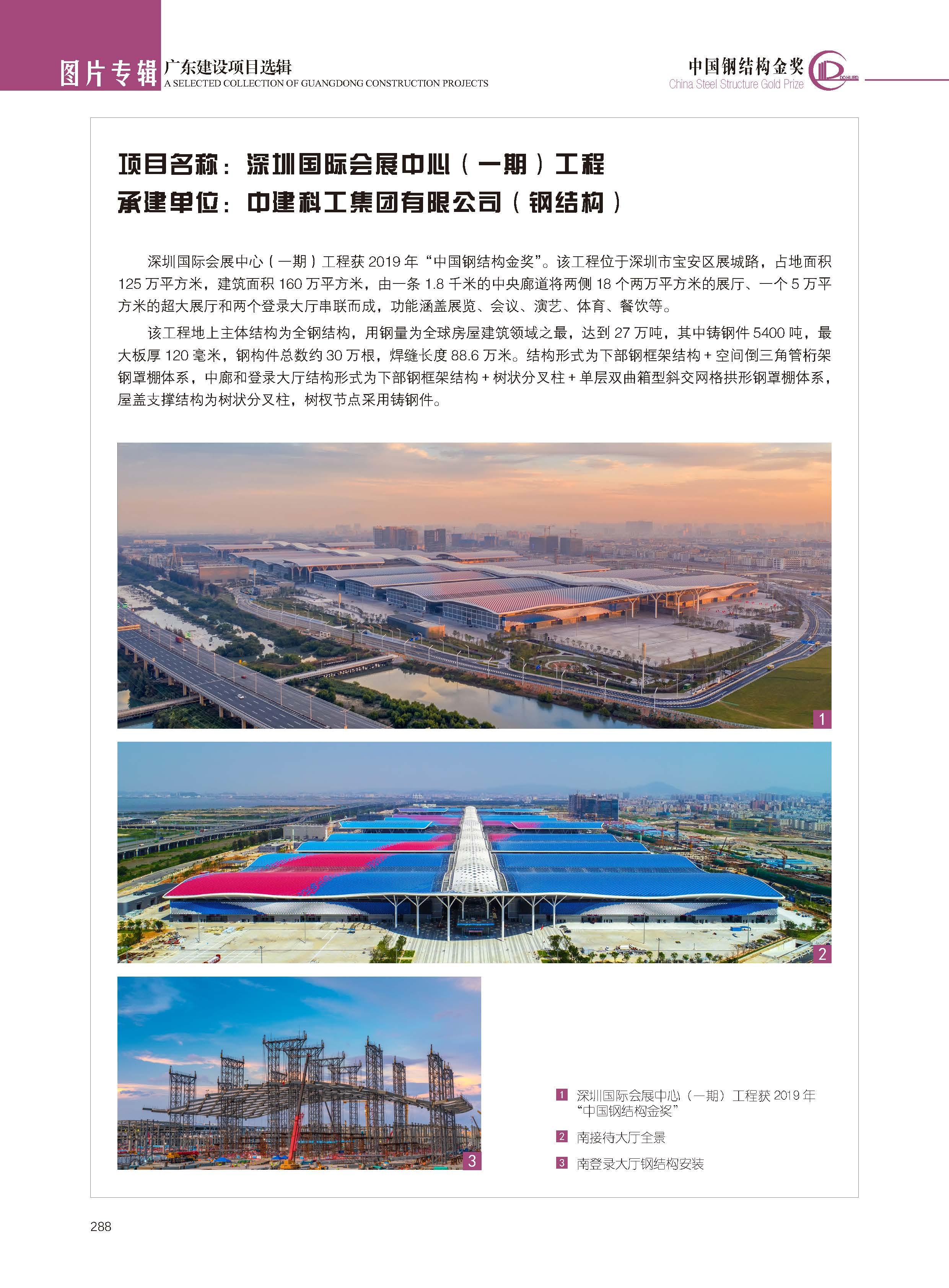 深圳国际会展中心(一期)工程.jpg