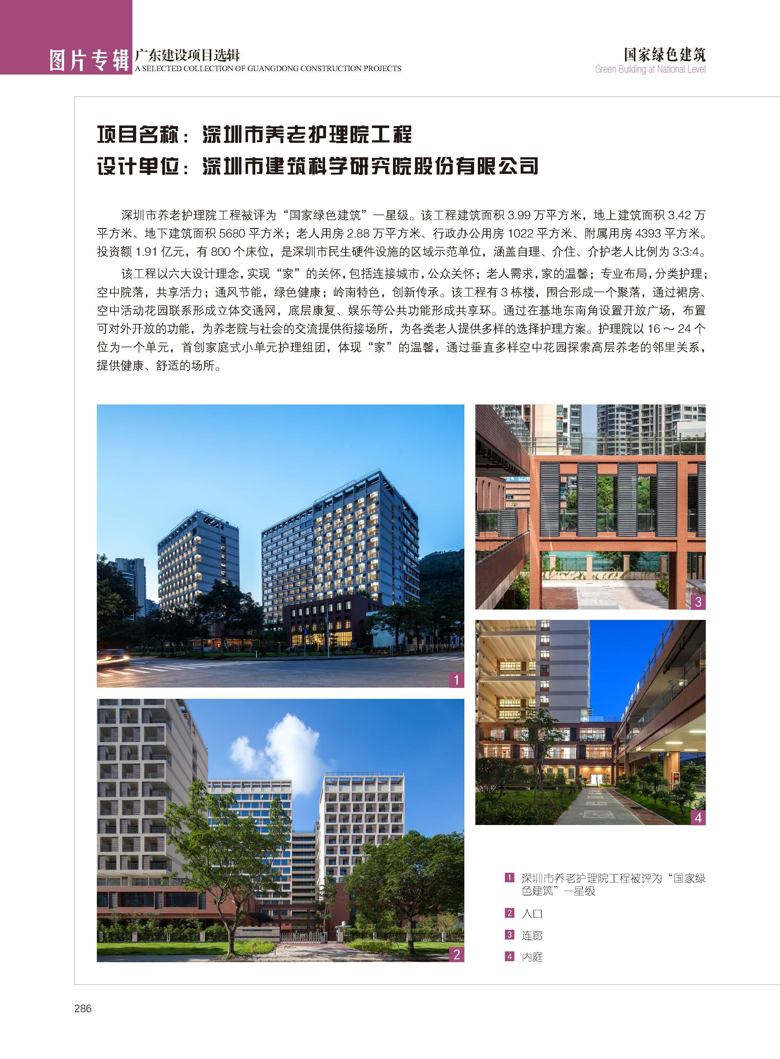 深圳市养老护理院工程.jpg