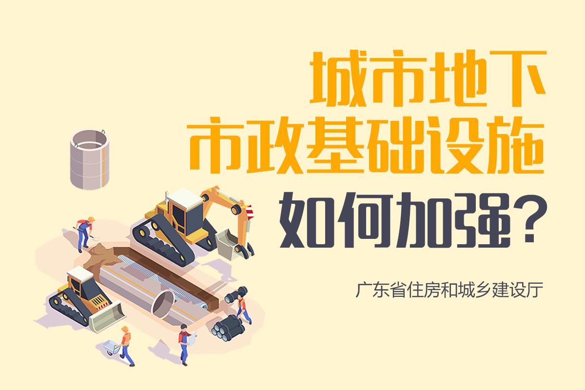 一图读懂广东省加强城市地下市政基础设施建设工作方案