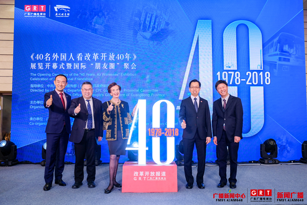 """The """"40 Years, 40 Witnesses"""" Exhibition is open to public from today (Dec. 18th) to Dec. 30th in Guangzhou Library.jpg"""