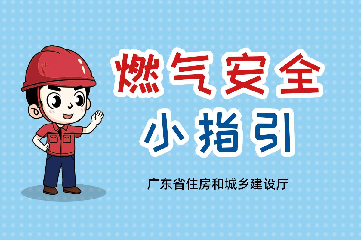 广东省住房和城乡建设厅燃气安全小指引