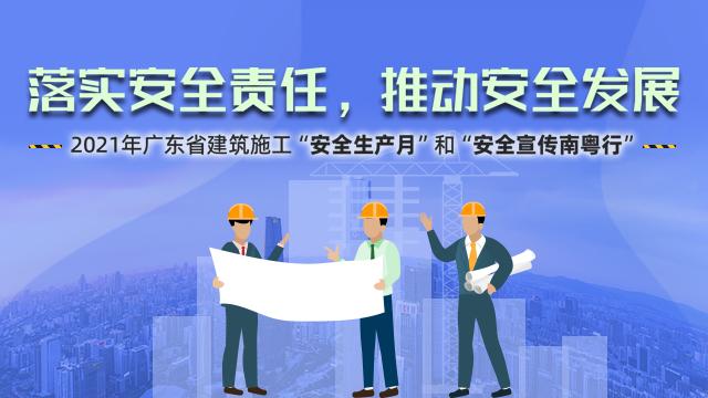 """2021年广东省建筑施工""""安全生产月""""和""""安全宣传南粤行"""""""