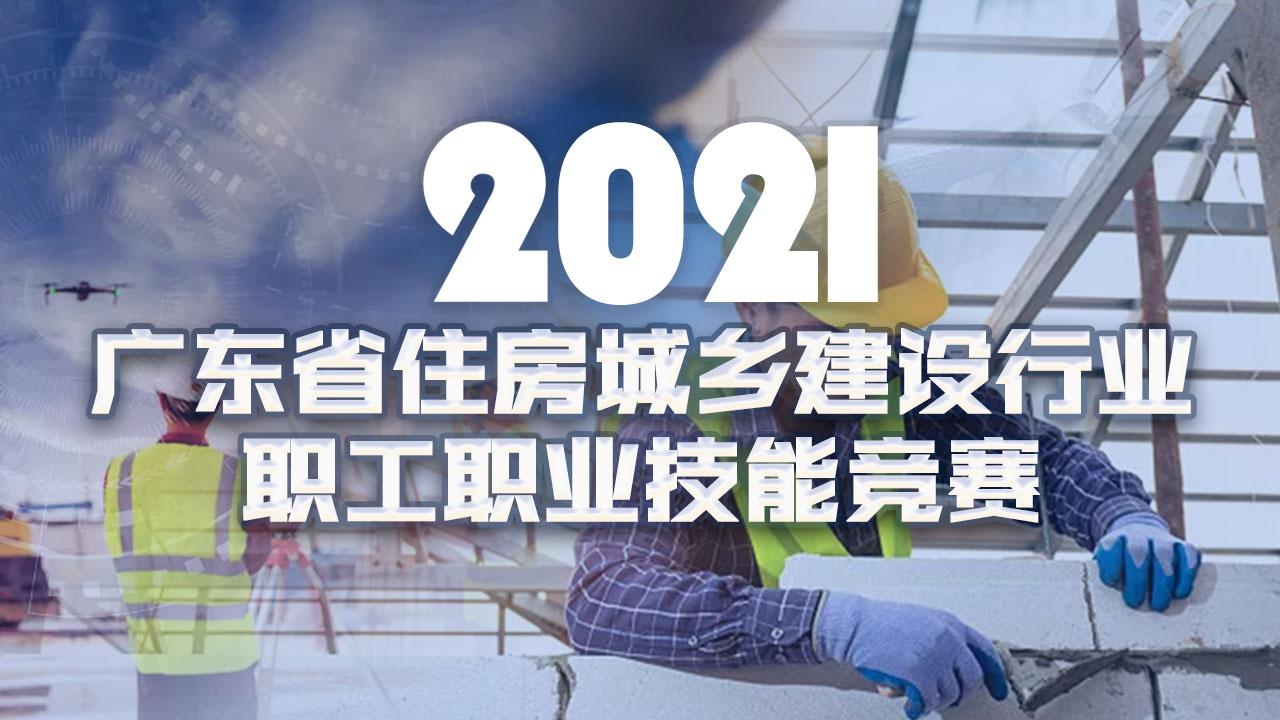 2021职能技能大赛