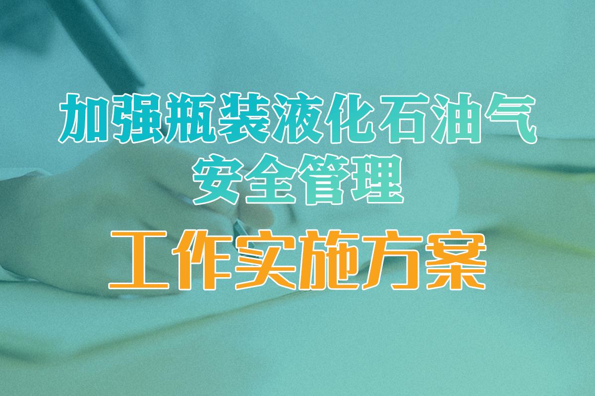一图读懂广东省加强瓶装液化石油气安全管理工作实施方案