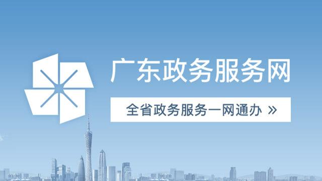 广东政务服务网图标链接